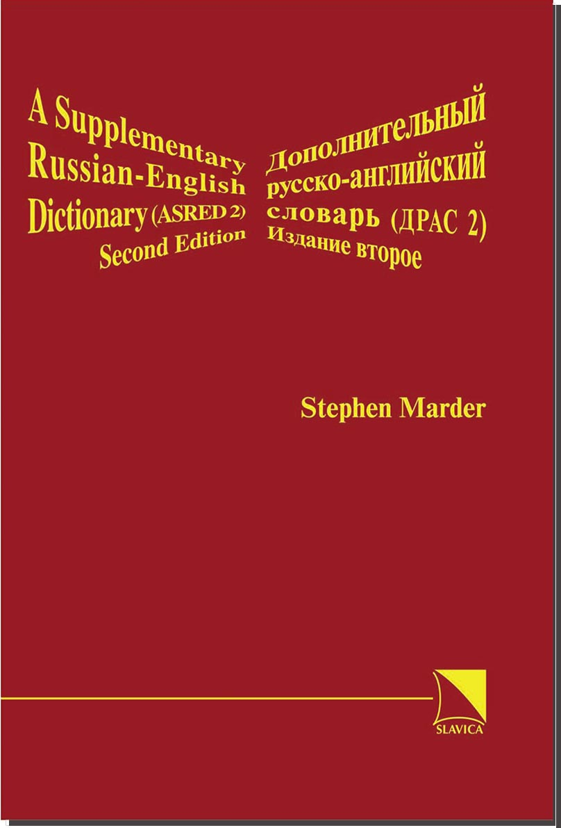 A Supplementary Russian-English Dictionary, 2nd edition