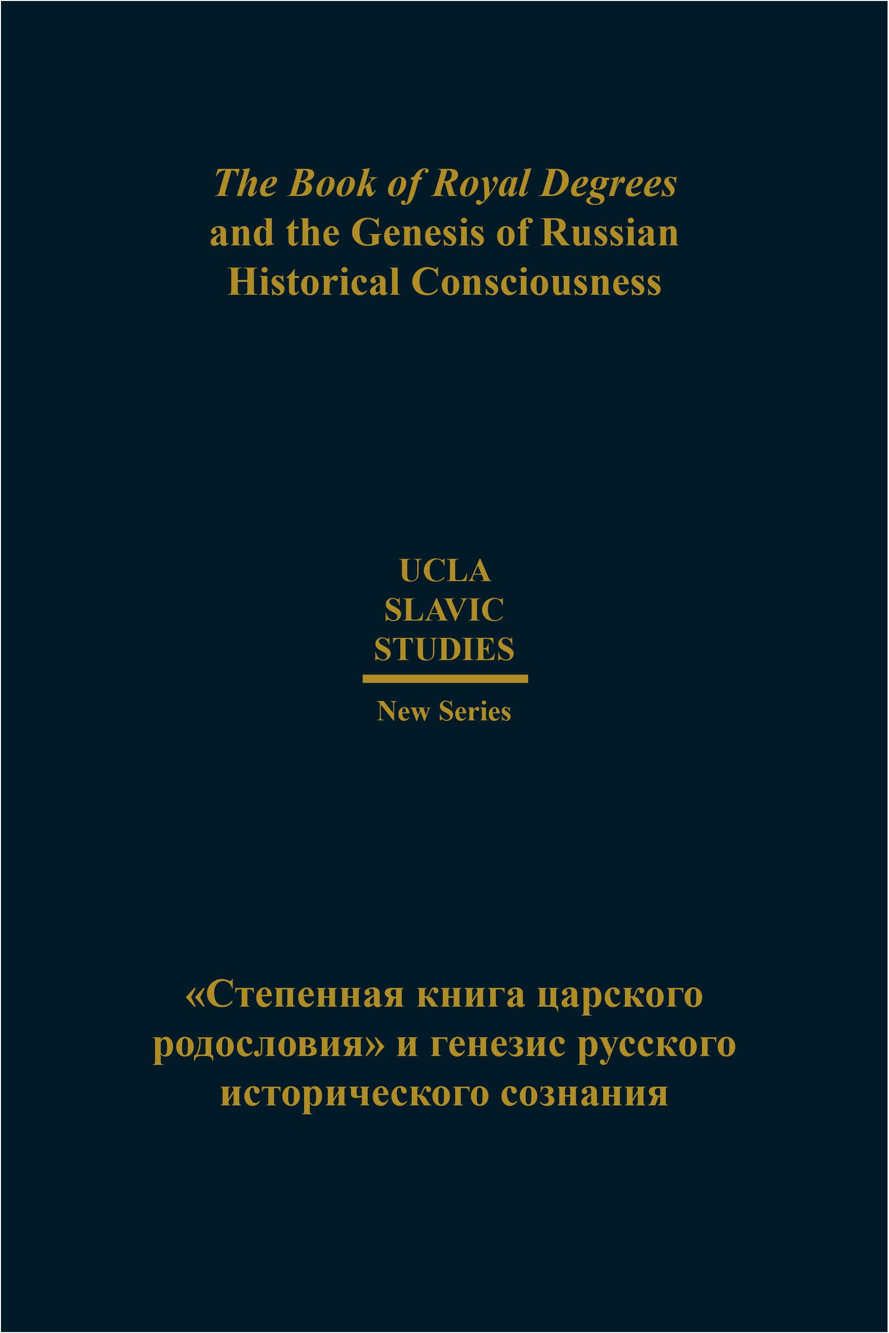 Macarius Codified Russian 39